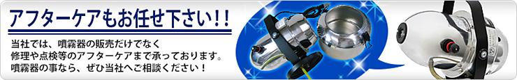 噴霧器・煙霧機・散布機の修理や点検、アフターケアまで承っております。噴霧機の事ならぜひ「@快適クラブ.net」へご相談ください!