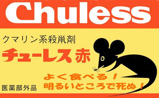 チューレス赤 100g×2袋 ネズミがよく食べる!