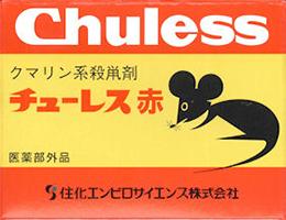 チューレス赤 100g×2袋 商品画像
