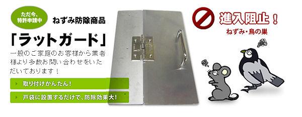 戸袋ラットガード II型 ねずみ防除商品、只今特許申請中