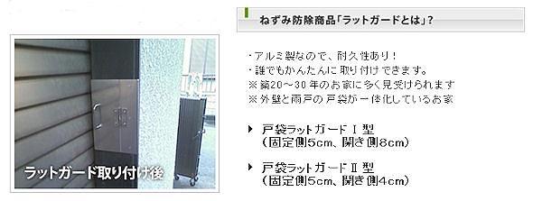 戸袋ラットガード II型 取り付け例