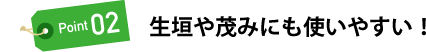 ケムシがコロリ 製品特徴4 [害虫駆除、対策、退治、毛虫(ケムシ)]