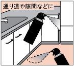 ゴキジェットプロ 秒殺+まちぶせ  商品画像 [第2類医薬品、害虫駆除、退治、対策、ゴキブリ、ダニ、南京虫、トコジラミ]