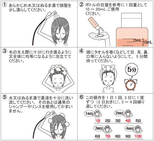アースシラミとりシャンプー  使用方法1 [第2類医薬品、害虫駆除、対策、シラミ、シャンプー]