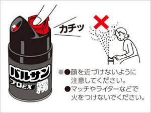 バルサン プロEX ノンスモーク霧タイプ 使用方法2 [第2類医薬品、害虫駆除、ノンスモーク、くん煙剤、バルサン、ゴキブリ、ノミ、ダニ、南京虫]