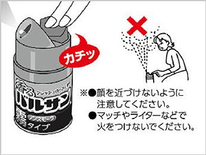 香るバルサン フレッシュローズの香り 使用方法2 [第2類医薬品、害虫駆除、くん煙剤、バルサン、ゴキブリ、ノミ、ダニ、南京虫]