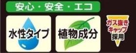 ねずみがいやがるスプレー 水性タイプ&植物成分で安全安心