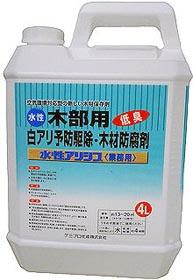水性アリシス 商品画像 [シロアリ・キクイムシ対策薬剤、害虫駆除、退治、対策]