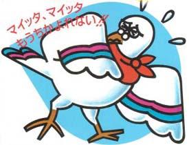 スプレーするだけ!簡単ハト対策 ハトガード 説明画像2
