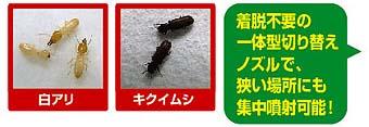 キクイムシ・シロアリ駆除用エアゾール アリアトール 説明画像2