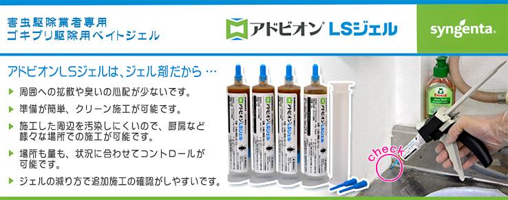アドビオンLSジェル 製品について [第2類医薬品、害虫駆除業者専用、ゴキブリ、ベイト剤]