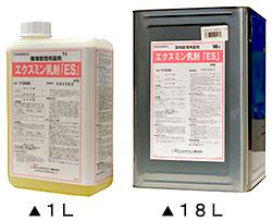エクスミン乳剤(水性)ES 製品画像