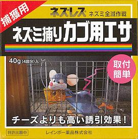 角型ネズミ捕り 関連商品ネズレス