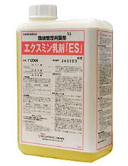 エクスミン乳剤(水性) [ES]