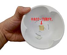 ドームトラップ・タバコ 商品画像 害虫駆除・害虫対策・タバコシバンムシ・シバンムシ調査・フェロモンで誘引捕獲・取り替え用