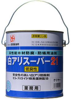 白アリスーパー21・低臭性 商品画像 [シロアリ・キクイムシ対策薬剤、害虫駆除、退治、対策]