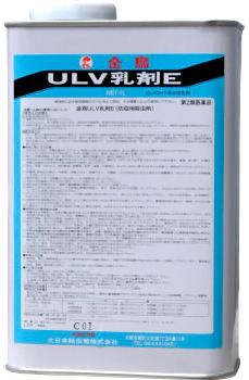 ULV乳剤 E 商品画像 [第2類医薬品、害虫駆除、退治、対策、水性乳剤、ハエ、蚊、ゴキブリ、ノミ、ダニ、ナンキンムシ]