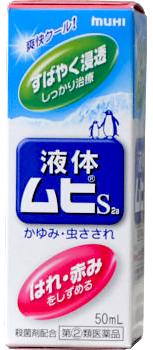 液体ムヒS2a 商品画像 [第3類医薬品、虫さされ、かゆみ、ムヒ]