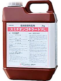 スミチオンゴキラートFL 商品画像 [第2類医薬品、害虫駆除、殺虫剤、ゴキブリ、飲食店、プロ用]