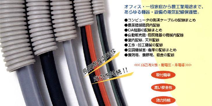 防鼠コルゲート管 製品特徴