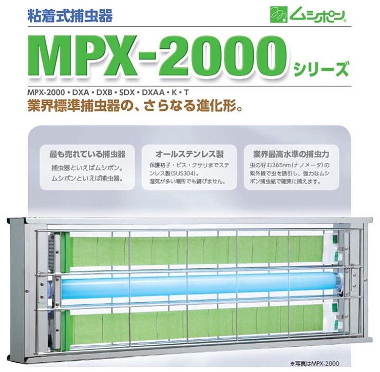 ムシポンMPX-2000,害虫駆除,殺虫剤,虫退治,ユスリカ、チョウバエ、コバエ、蛾