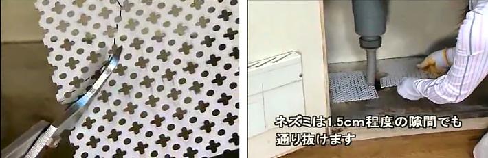 防鼠板アルミ 使用例