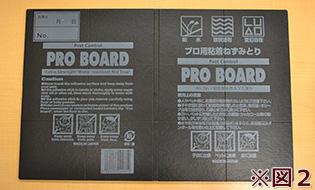 プロボードL(L99) バラ販売 図2