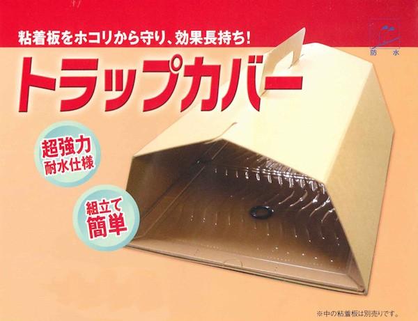 粘着板をホコリから守り、効果長持ち!超強力耐水仕様・組立簡単・トラップ用カバー