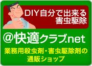 @快適クラブ.net