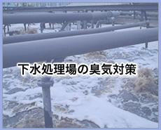 下水処理場の臭気対策
