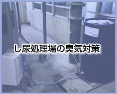 し尿処理場の臭気対策