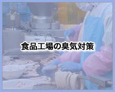 食品工場の臭気対策