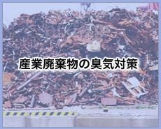 産業廃棄物の臭気対策