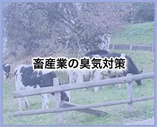 畜産業の臭気対策
