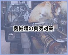 機械類の臭気対策